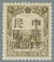 Jilin-Province-(吉林省)-Local-Issue,-Huadian-(樺甸)---5