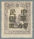 Jilin-Province-(吉林省)-Local-Issue,-Huadian-(樺甸)---6