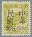 Jilin-Province-(吉林省)-Local-Issue,-Panshi-(磐石)---2