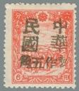 Jilin-Province-(吉林省)-Local-Issue,-Panshi-(磐石)---3