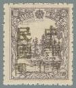 Jilin-Province-(吉林省)-Local-Issue,-Panshi-(磐石)---6