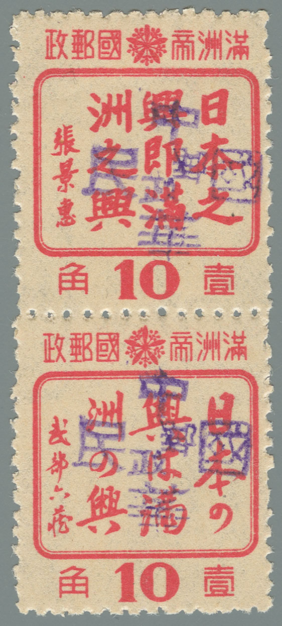 Jilin-Province-(吉林省)-Local-Issue,-Qian'an-(乾安)---4
