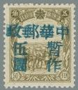 Jilin-Province-(吉林省)-Local-Issue,-Qian'an-(乾安)---10