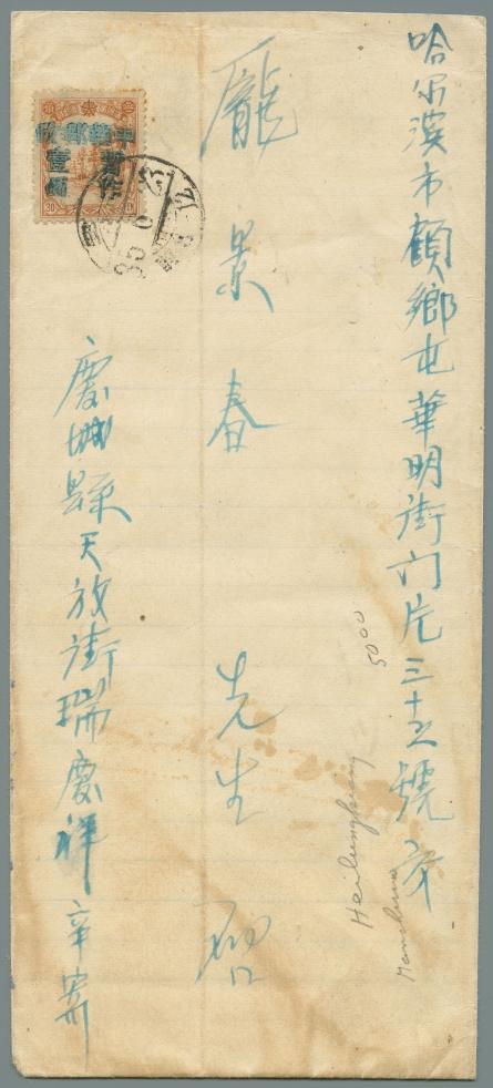 Jilin-Province-(吉林省)-Local-Issue,-Qian'an-(乾安)---11