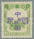 Jilin-Province-(吉林省)-Local-Issue,-Qian'an-(乾安)---2