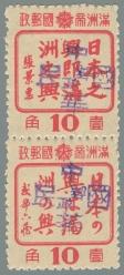 Jilin-Province-(吉林省)-Local-Issue,-Qian'an-(乾安)---4