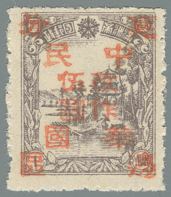Jilin-Province-(吉林省)-Local-Issue,-Tumen-(圖們)---BOGUS---4