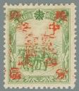Jilin-Province-(吉林省)-Local-Issue,-Tumen-(圖們)---3