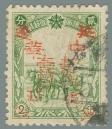 Jilin-Province-(吉林省)-Local-Issue,-Tumen-(圖們)---4