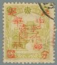 Jilin-Province-(吉林省)-Local-Issue,-Tumen-(圖們)---6