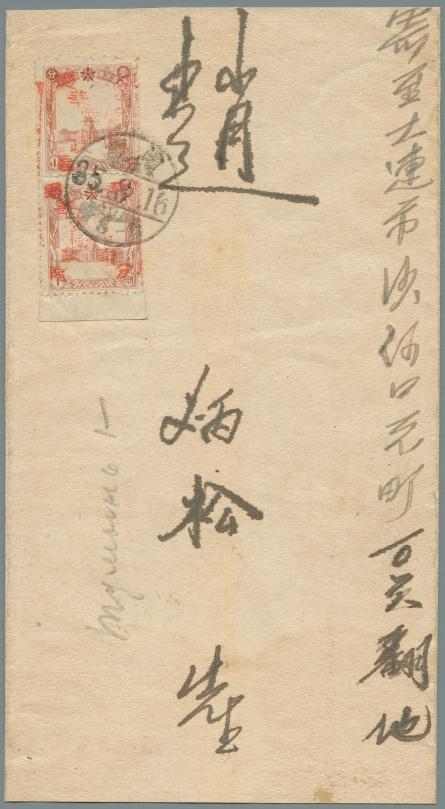 Jilin-Province-(吉林省)-Local-Issue,-Tumen-(圖們)---7