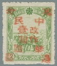 Jilin-Province-(吉林省)-Local-Issue,-Tumen-(圖們)---BOGUS---1
