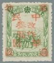 Jilin-Province-(吉林省)-Local-Issue,-Tumen-(圖們)---BOGUS---2