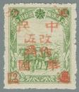 Jilin-Province-(吉林省)-Local-Issue,-Tumen-(圖們)---BOGUS---3