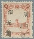 Jilin-Province-(吉林省)-Local-Issue,-Yanji-(延吉)---1