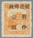 Jilin-Province-(吉林省)-Local-Issue,-Yanji-(延吉)---2