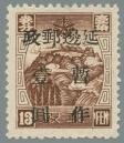 Jilin-Province-(吉林省)-Local-Issue,-Yanji-(延吉)---3