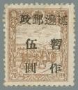 Jilin-Province-(吉林省)-Local-Issue,-Yanji-(延吉)---4