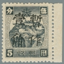Liaoning-Province-(辽宁省)-Local-Issue,-Andong-[Dandong]-(安東-[丹東])---4