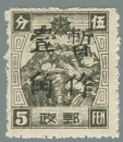 Liaoning-Province-(辽宁省)-Local-Issue,-Andong-[Dandong]-(安東-[丹東])---5