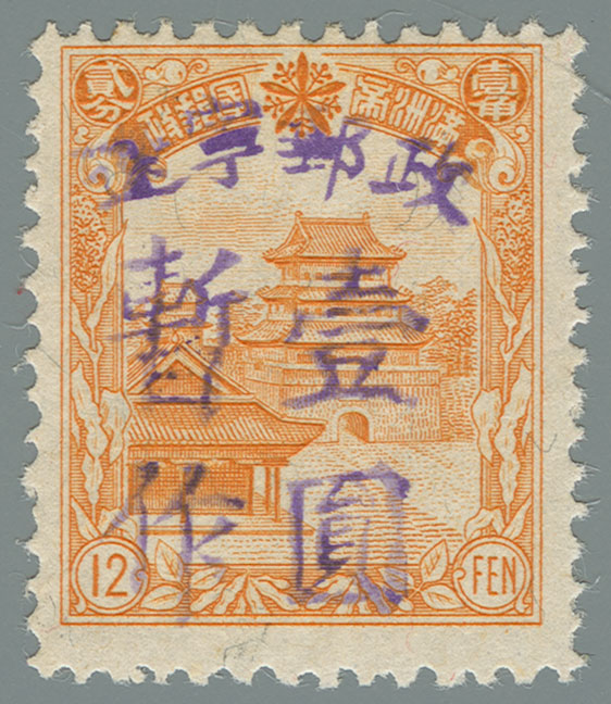 Liaoning-Province-(遼寧省)-Local-Issue,-Benxi-(本溪)---12