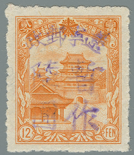 Liaoning-Province-(遼寧省)-Local-Issue,-Benxi-(本溪)---20