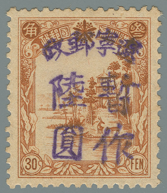 Liaoning-Province-(遼寧省)-Local-Issue,-Benxi-(本溪)---21