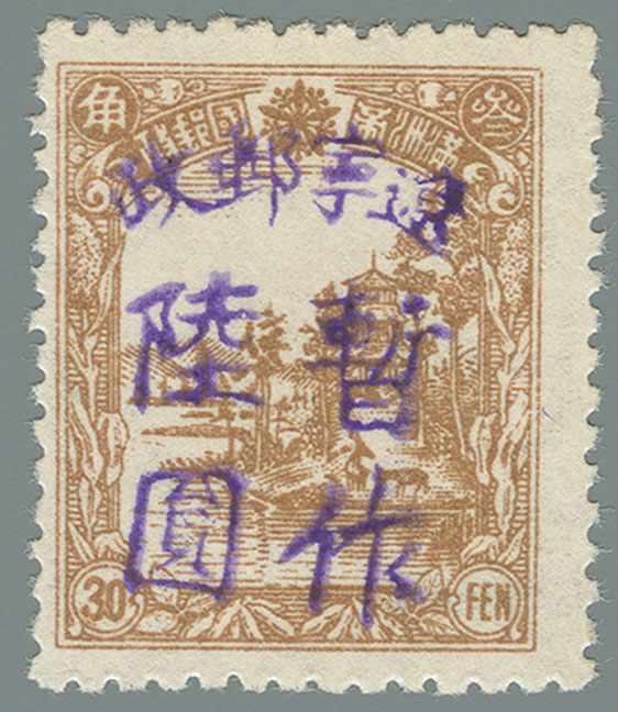 Liaoning-Province-(遼寧省)-Local-Issue,-Benxi-(本溪)---22