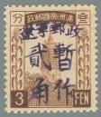 Liaoning-Province-(遼寧省)-Local-Issue,-Benxi-(本溪)---1