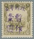 Liaoning-Province-(遼寧省)-Local-Issue,-Benxi-(本溪)---10