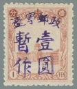 Liaoning-Province-(遼寧省)-Local-Issue,-Benxi-(本溪)---11-1