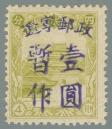 Liaoning-Province-(遼寧省)-Local-Issue,-Benxi-(本溪)---11