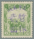 Liaoning-Province-(遼寧省)-Local-Issue,-Benxi-(本溪)---13