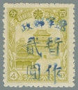 Liaoning-Province-(遼寧省)-Local-Issue,-Benxi-(本溪)---14