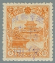 Liaoning-Province-(遼寧省)-Local-Issue,-Benxi-(本溪)---16