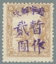 Liaoning-Province-(遼寧省)-Local-Issue,-Benxi-(本溪)---17