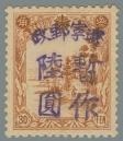 Liaoning-Province-(遼寧省)-Local-Issue,-Benxi-(本溪)---21