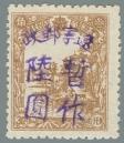 Liaoning-Province-(遼寧省)-Local-Issue,-Benxi-(本溪)---22