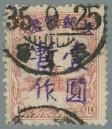 Liaoning-Province-(遼寧省)-Local-Issue,-Benxi-(本溪)---24