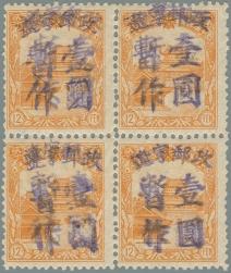 Liaoning-Province-(遼寧省)-Local-Issue,-Benxi-(本溪)---26