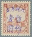 Liaoning-Province-(遼寧省)-Local-Issue,-Benxi-(本溪)---4