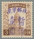Liaoning-Province-(遼寧省)-Local-Issue,-Benxi-(本溪)---6