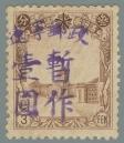 Liaoning-Province-(遼寧省)-Local-Issue,-Benxi-(本溪)---7
