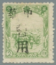 Liaoning-Province-(遼寧省)-Local-Issue,-Gaizhou-[Gaiping]-(蓋州-[蓋平])---1