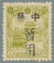 Liaoning-Province-(遼寧省)-Local-Issue,-Gaizhou-[Gaiping]-(蓋州-[蓋平])---2