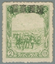 Liaoning-Province-(遼寧省)-Local-Issue,-Suizhong-(綏中)---1