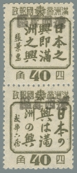 Liaoning-Province-(遼寧省)-Local-Issue,-Suizhong-(綏中)---10