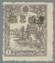 Liaoning-Province-(遼寧省)-Local-Issue,-Suizhong-(綏中)---12