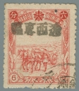 Liaoning-Province-(遼寧省)-Local-Issue,-Suizhong-(綏中)---4