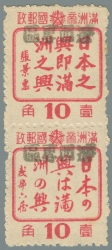 Liaoning-Province-(遼寧省)-Local-Issue,-Suizhong-(綏中)---5